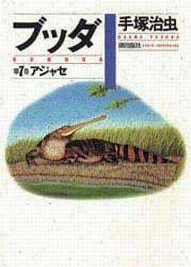 ブッダ(愛蔵版)(7) / 手塚治虫