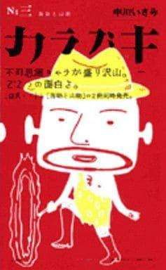 カラブキ(3) / 中川いさみ