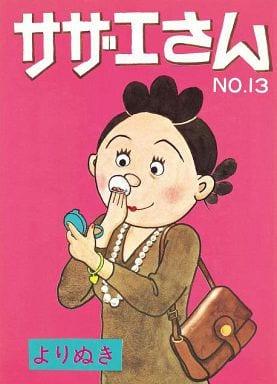 よりぬきサザエさん(13) / 長谷川町子