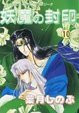 妖魔の封印(10) / 葉月しのぶ