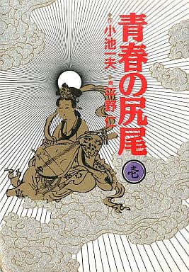 青春の尻尾(1) / 平野仁