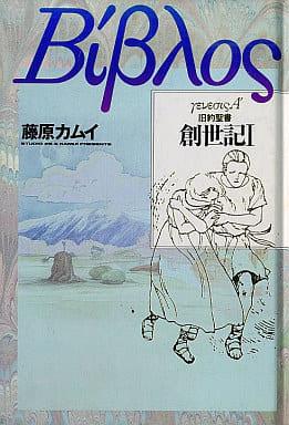 コミック旧約聖書 創世記(1) / 藤原カムイ