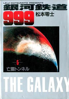 銀河鉄道999 亡霊トンネル(ハードカバー版)(5) / 松本零士