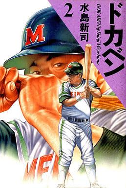 ドカベン(ハードカバー版)(2) / 水島新司