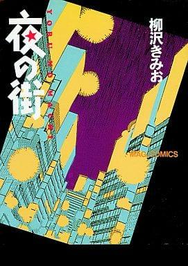 夜の街 / 柳沢きみお
