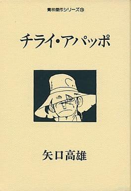 青林傑作シリーズ チライ・アパッポ(28) / 矢口高雄