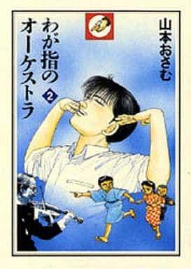 わが指のオーケストラ(2) / 山本おさむ