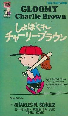 しょぼくれチャーリーブラウン(Snoopy Books2) / チャールズM・シュルツ