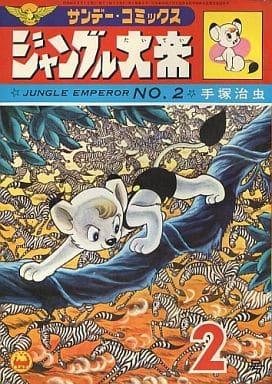 付録付)2)ジャングル大帝 / 手塚治虫