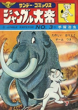 ジャングル大帝(3) / 手塚治虫