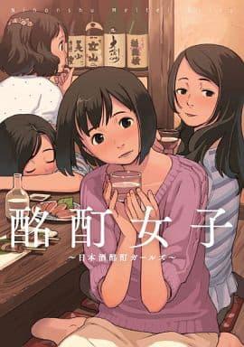 酩酊女子~日本酒酩酊ガールズ~ / 酩酊女子制作委員会