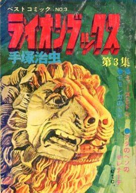 ライオンブックス(3) / 手塚治虫