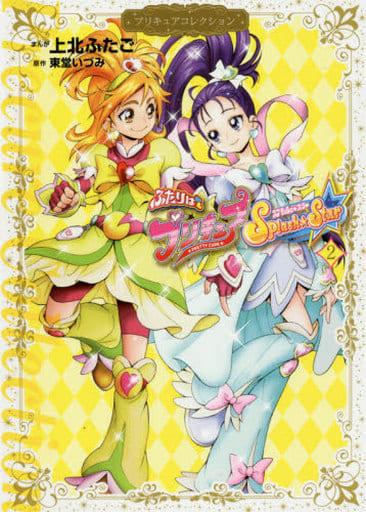 ふたりはプリキュア Splash☆Star プリキュアコレクション(2) / 上北ふたご