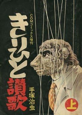 ランクB)上)きりひと讃歌(COMコミックス別冊) / 手塚治虫
