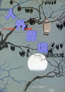 人外魔境 / 桑田次郎