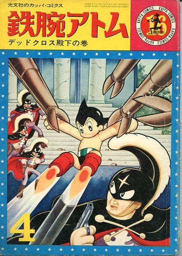 鉄腕アトム(カッパ・コミックス)(16)