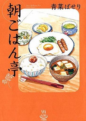 朝ごはん亭 / 青菜ぱせり