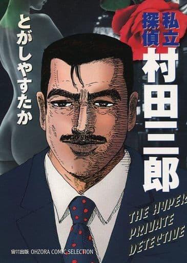 私立探偵 村田三郎 / とがしやすたか