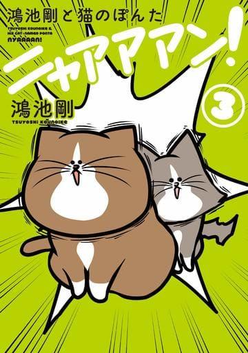 鴻池剛と猫のぽんた ニャアアアン!(3) / 鴻池剛