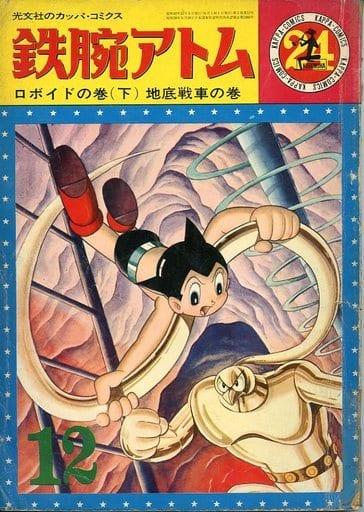 ランクB)24)鉄腕アトム(カッパ・コミックス)
