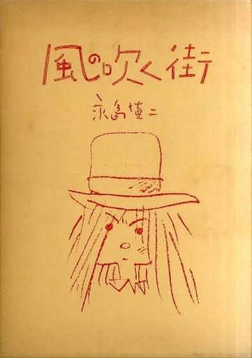 箱付)風の吹く街 / 永島慎二