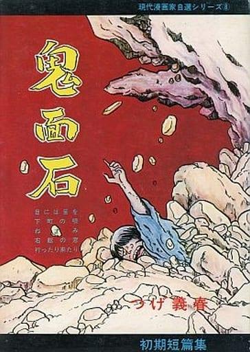 ランクB)8)現代漫画家自選シリーズ 鬼面石 初期短編集 / つげ義春