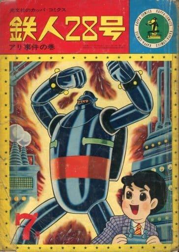 鉄人28号(カッパ・コミックス)(1)