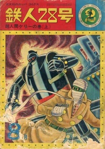 鉄人28号(カッパ・コミックス)(2)