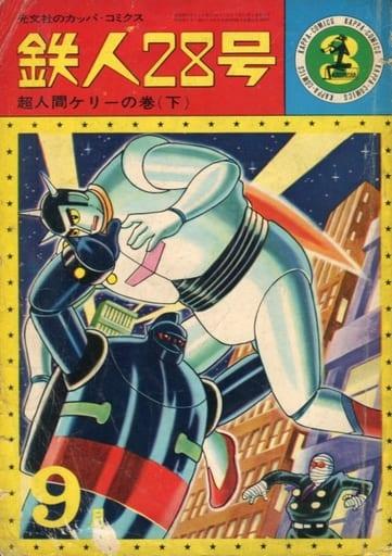 鉄人28号(カッパ・コミックス)(3)