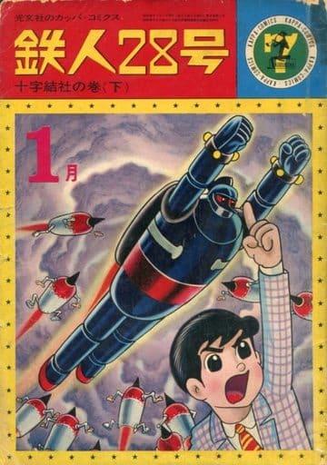 鉄人28号(カッパ・コミックス)(7)