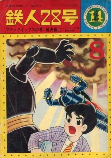 ランクB)鉄人28号(カッパ・コミックス)(14)