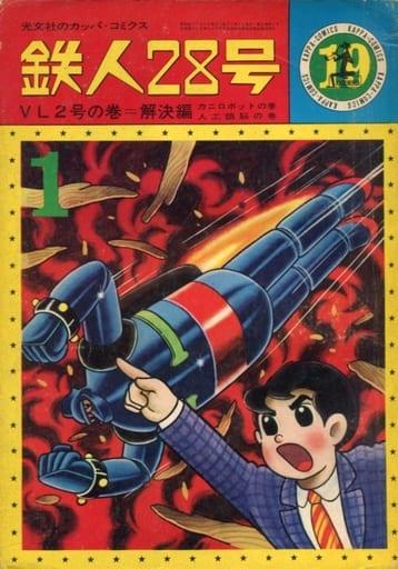 ランクB)鉄人28号(カッパ・コミックス)(19)