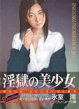 淫獄の美少女 ベスト・セレクション