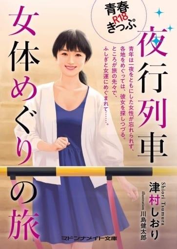 青春R18きっぷ 夜行列車女体めぐりの旅