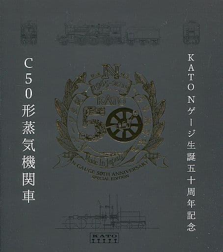 1/150 C50(KATO Nゲージ50周年記念製品) [2027]