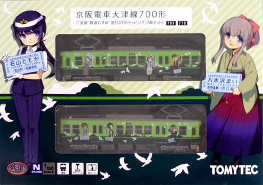 1/150 京阪電車大津線 700形 鉄道むすめラッピング2015 2両セット 「鉄道コレクション」 [263944]