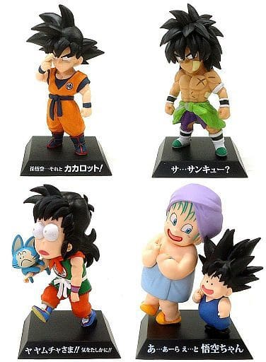 DB Dragon Ball HISTORY OF RIVALS DRAGON ARCHIVES All 4 set 7.5cm ichiban kuji D