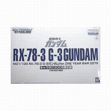 MG RX-78-3 G-3高达(1:100 游戏『机动战士高达 一年战争』配色)