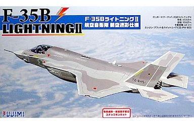 1/72 F-35B ライトニングII 航空自衛隊 制空迷彩 「バトルスカイシリーズ No.5」 [BSK-5]