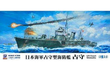 1/700 日本海軍海防艦 占守(しむしゅ)2隻入 「スカイウェーブシリーズ」 [W139]
