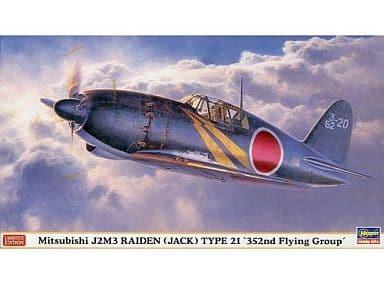 """駿河屋 -1/48 三菱J2M3 局地戦闘機 雷電21型 """"第352航空隊 ..."""