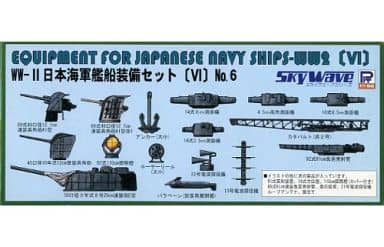 1/700 WW-II 日本海軍艦船装備セット〔VI〕 「スカイウェーブシリーズ」 [E11]