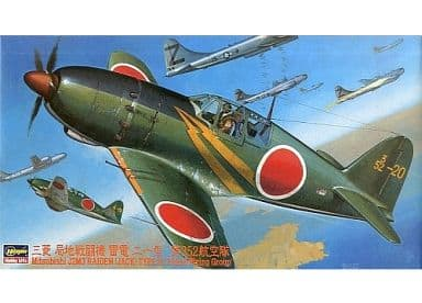 駿河屋 -1/48 三菱 J2M3 局地戦闘機 雷電 21型 '第352航空隊 ...