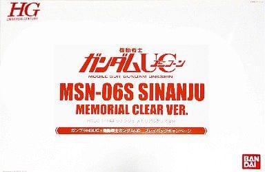 HG MSN-06S 新安洲(1:144 纪念透明版)
