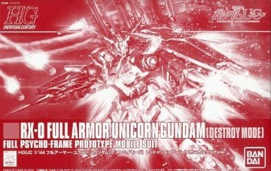 HG RX-0 全武装独角兽高达毁灭模式(1:144 机械透明+精神感应框架电镀版)