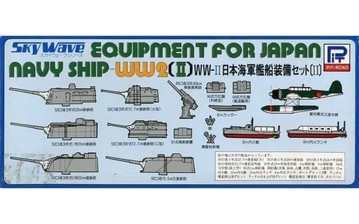 1/700 WWII 日本海軍艦船装備セット(II) 「スカイウェーブシリーズ」 [47]