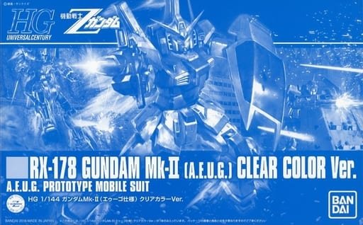 HG RX-178 高达Mk-Ⅱ(新生 1:144 奥古彩色透明版)