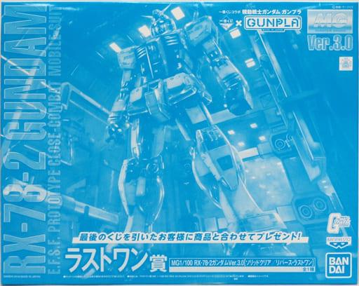 MG RX-78-2 高达Ver.3.0(1:100 原色透明/反转+Last One赏)