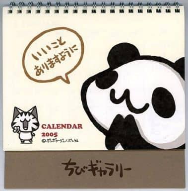 ちびギャラリー 2005年度デスクカレンダー
