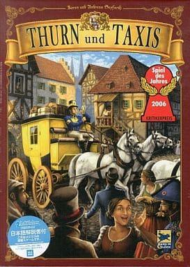 郵便馬車 ドイツ語版 (Thurn und Taxis) [日本語訳付き]